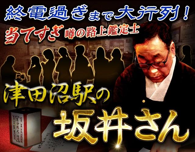 コロナ予言的中!噂の占い師が【2020年の運勢】を徹底鑑定!